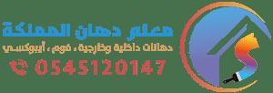 معلم دهانات بجدة – أفضل عامل بوية في جدة