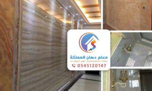 معلم فوم بديل الرخام للجدران في جدة ت:0545120147 - أسعار تركيب ديكورات بديل رخام رخيص بجدة